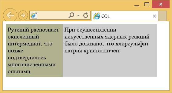 Вид колонок в браузере