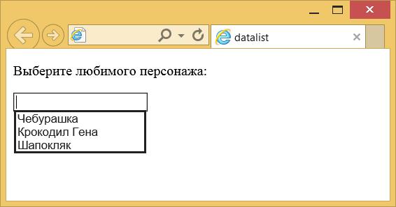 Использование тега datalist