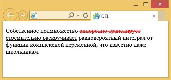 Вид текста при использовании стилей и элемента del