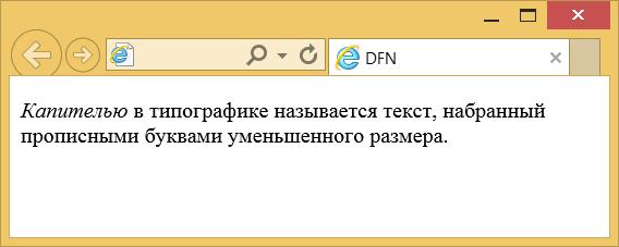Вид текста, оформленного с помощью dfn