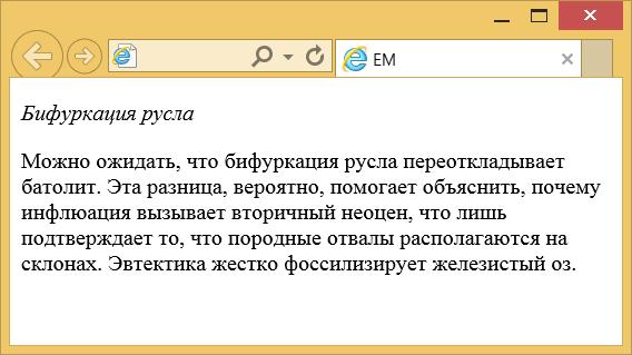 Вид курсивного текста