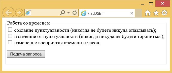 Результат использования fieldset в браузере Internet Explorer