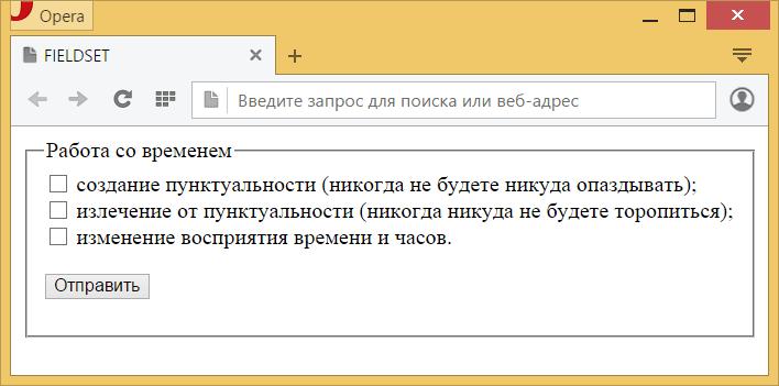 Применение fieldset& в браузере Opera