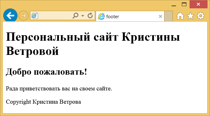 Подвал сайта