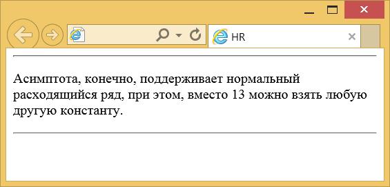 Вид горизонтальной линии в браузере