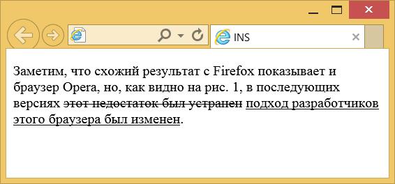 Вид текста, оформленного с помощью ins