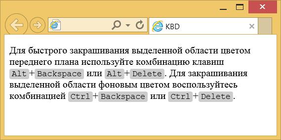 Вид текста, оформленного с помощью стилей и kbd