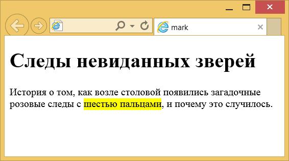 Использование mark