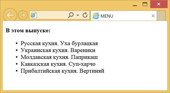 Вид списка, созданного с помощью menu