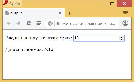 Использование output
