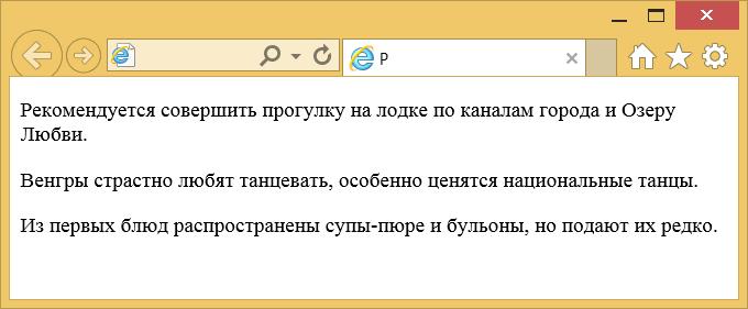 Абзацы текста