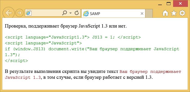 Вид текста, оформленного с помощью samp и стилей