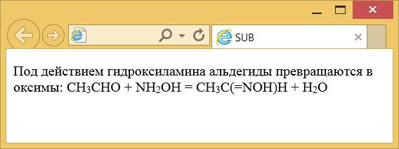 Вид текста, оформленного с помощью sub