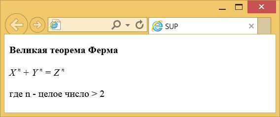 Вид текста, оформленного с помощью sup