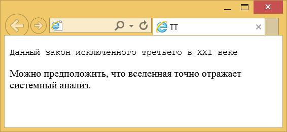 Вид текста, оформленного с помощью tt