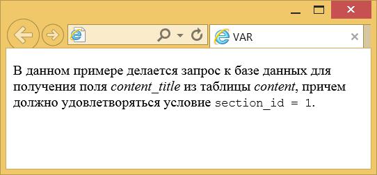 Вид текста, оформленного с помощью var