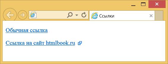 Как сделать в html чтобы ссылка была подчеркнутой